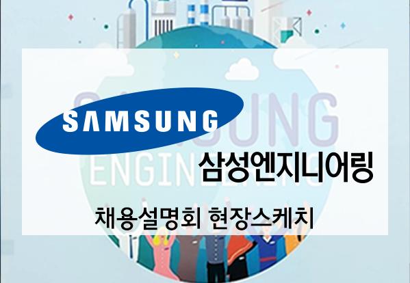 삼성엔지니어링(주)