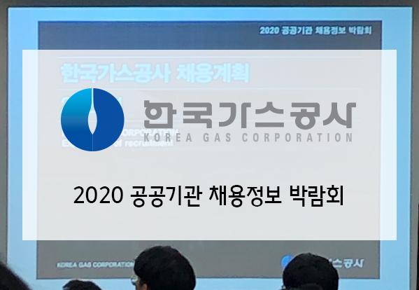 한국가스공사